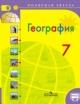 География. Страны и континенты 7 кл. Учебник с online поддержкой